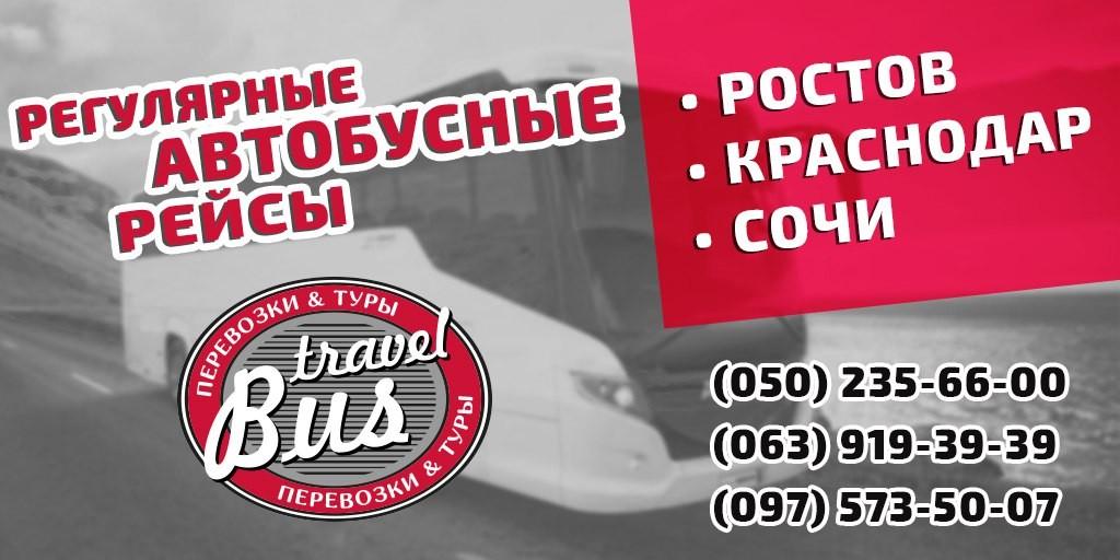 Регулярный автобусный рейс из Харькова в Краснодар!