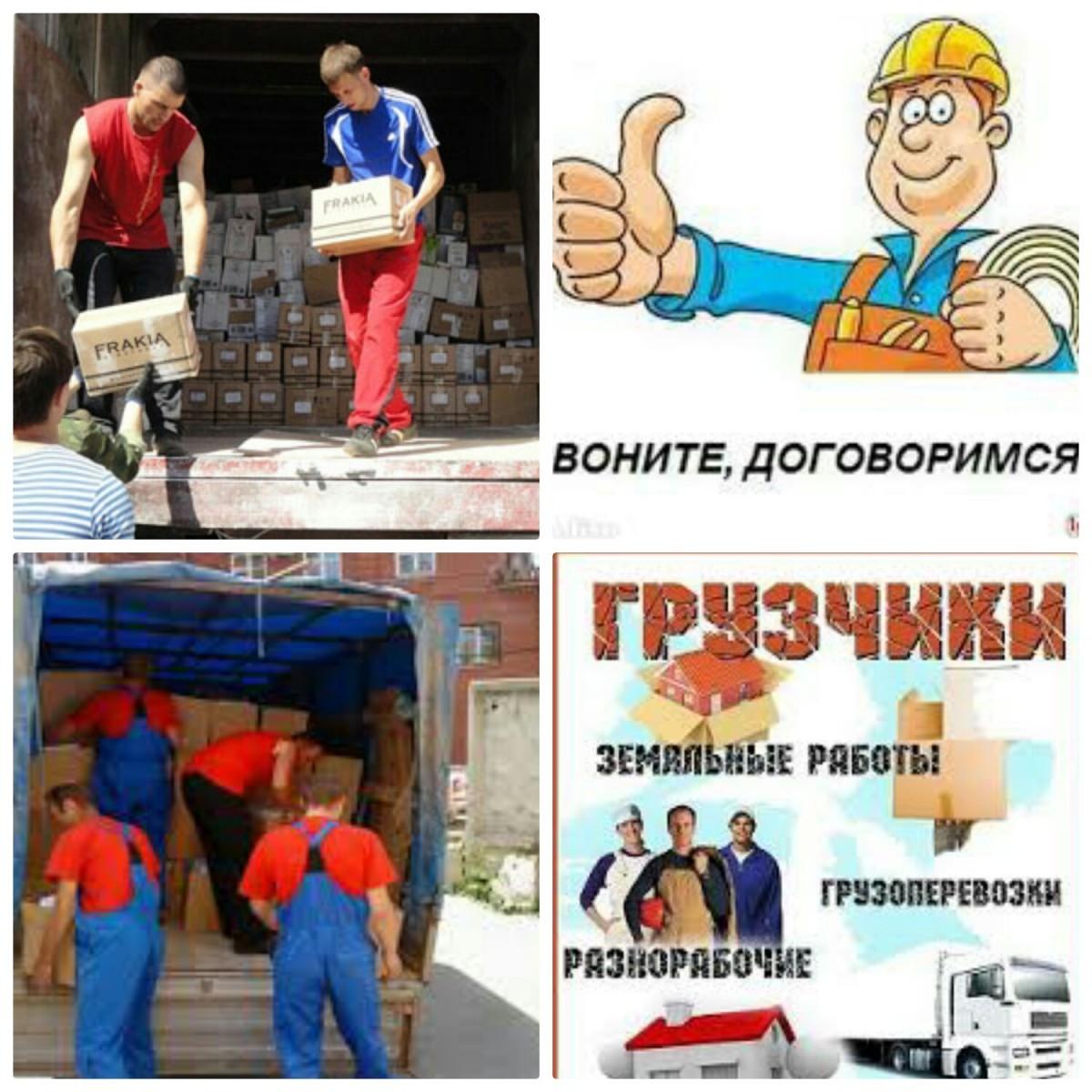 Услуги разнорабочих грузчиков для разгрузки Одесса