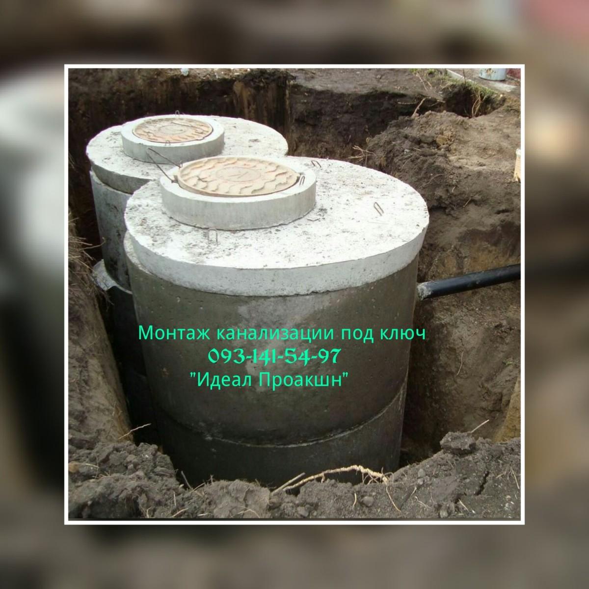 Выкопать канализацию частного дома Одесса
