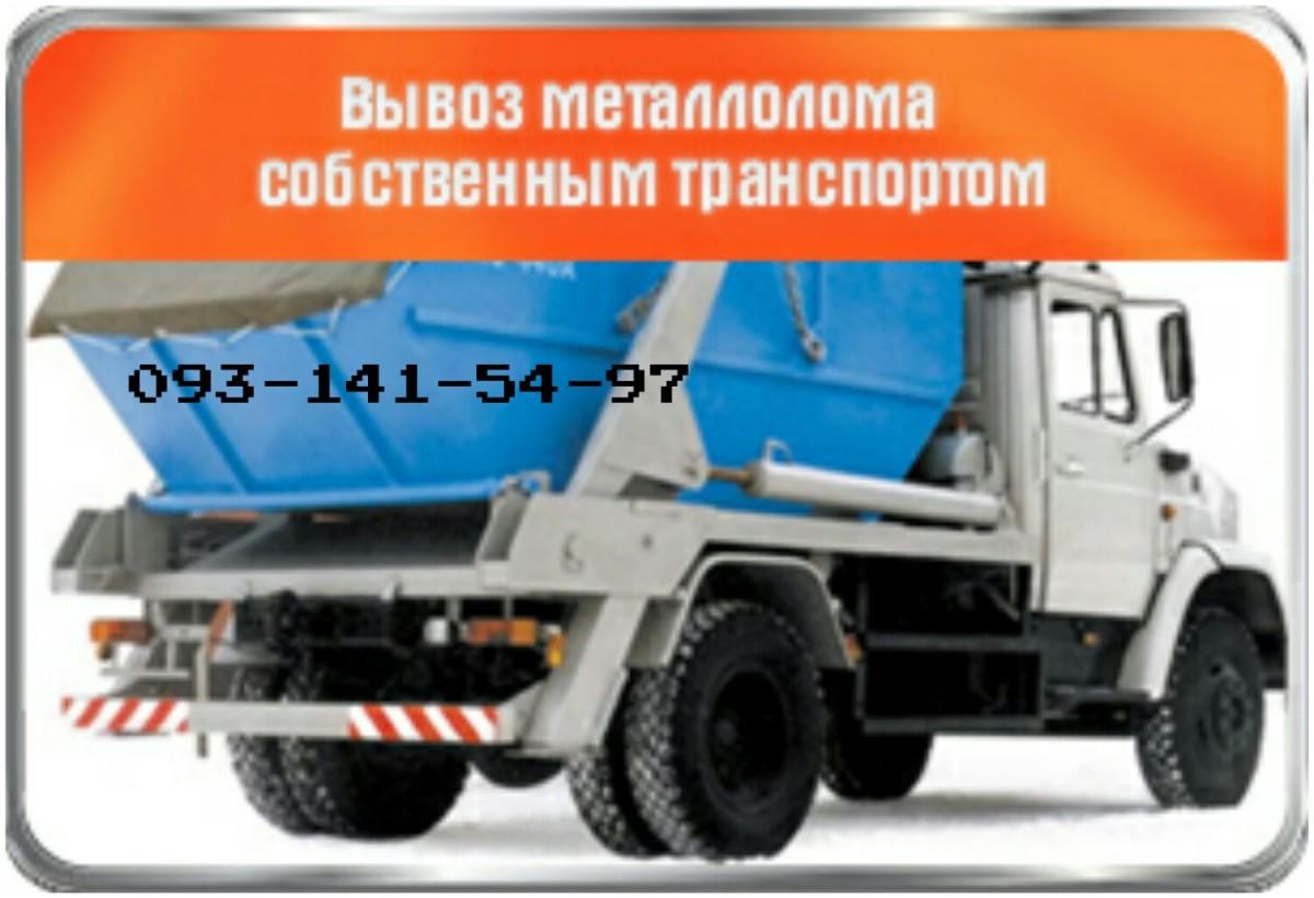 Демонтаж, вывоз,утилизация металлолома Одесса