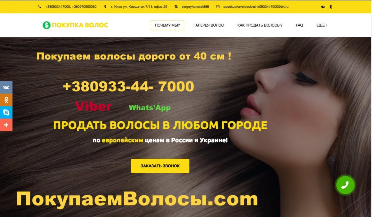 ПродатьволосыЗапорожье ,покупаем волосы в Запорожье,скупкаволосЗап