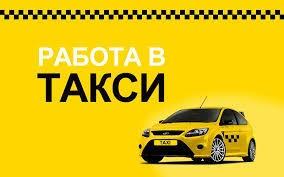 Водитель такси на своем авто