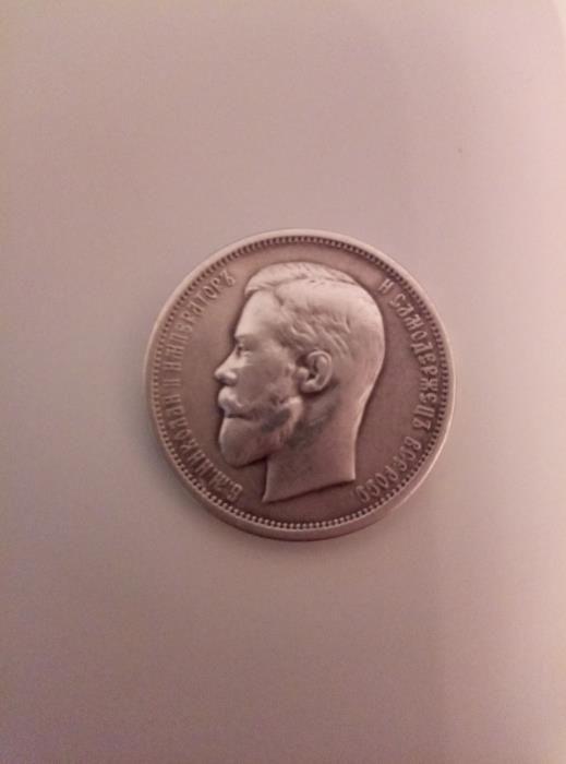 Серебрянная монета 50 копеек 1913 г.. Николай II