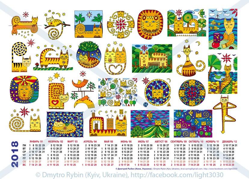 Позитивные коты. Настенный календарь, 2018. Плакат А3
