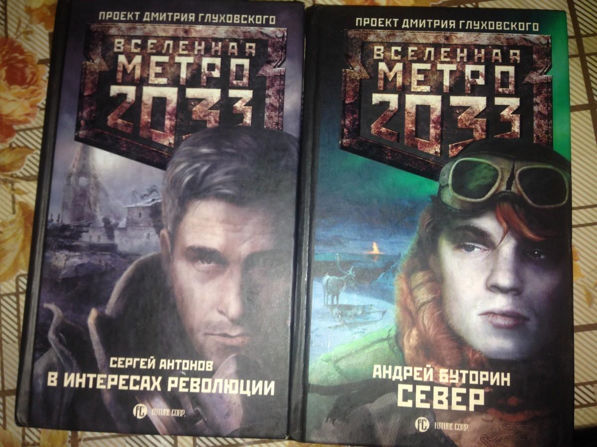 Продам книги серии metro 2033