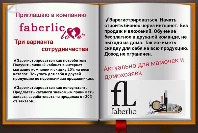 Бизнес Фаберлик