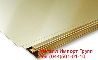Лист латунный размером 0.9х600х1500 мм марка л63