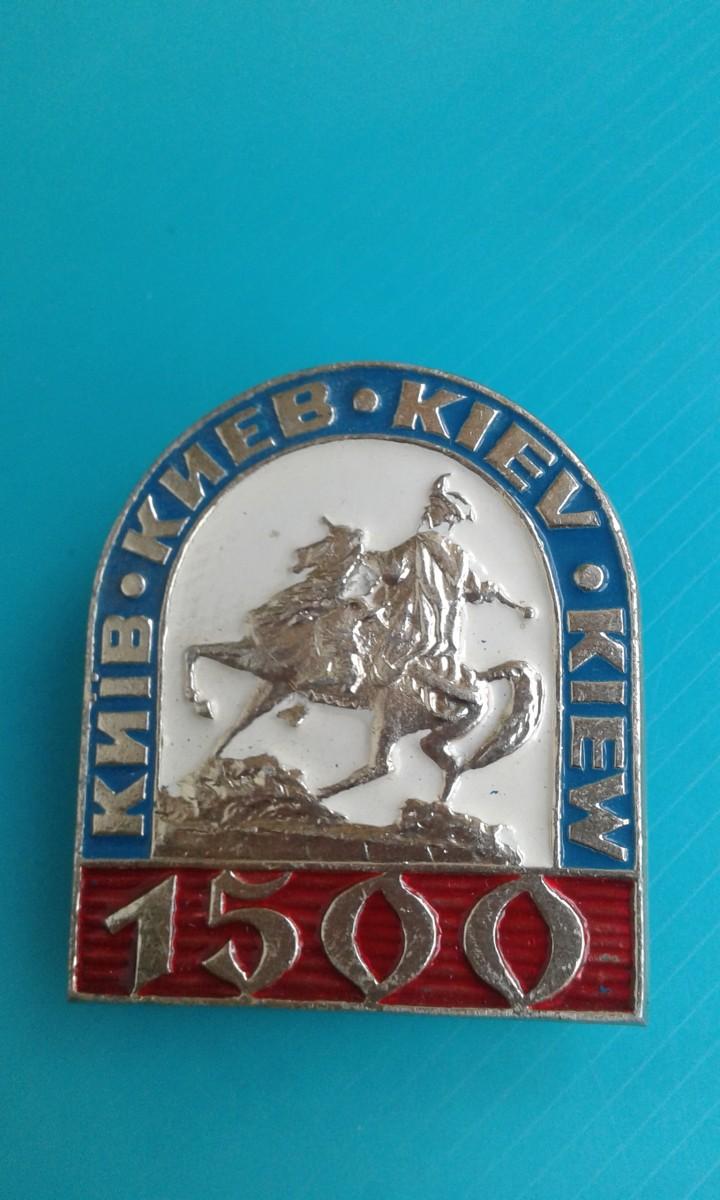 значок Киев 1500 лет