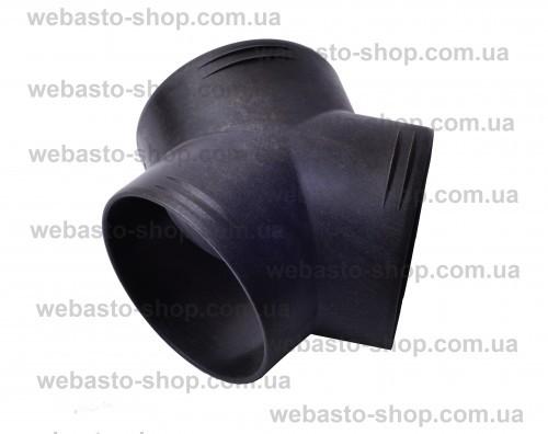 Webasto У-образный тройник для распределения воздуха. Диаметр 90 мм.