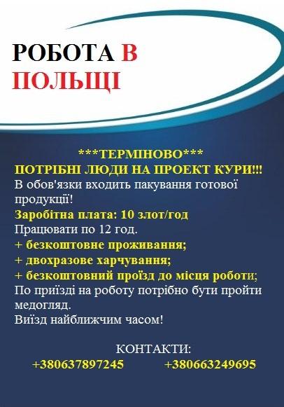 ТЕРМІНОВО! ПОТРІБНІ ЛЮДИ НА ПРОЕКТ КУРИ!!! + безкоштовне проживання;