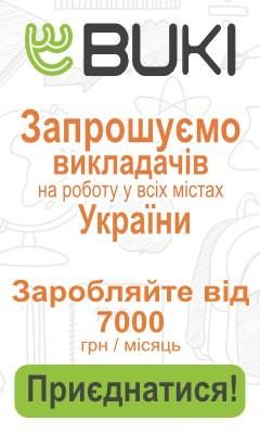 Робота репетитором у всіх містах України