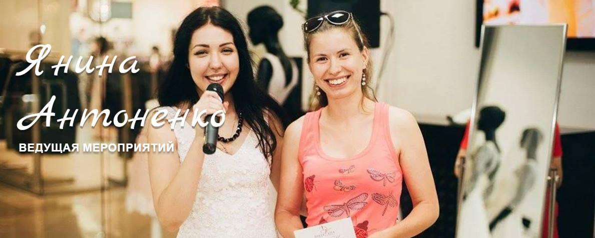 Ведущая Янина на свадьбу +Dj