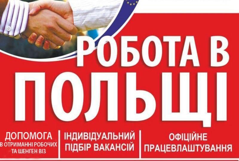 Віза до польщі виза в Польшу приглашение, страховка, работа, вакансии
