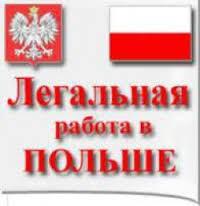 Робота в Польщі. Склад продуктів біля Варшави. Терміново