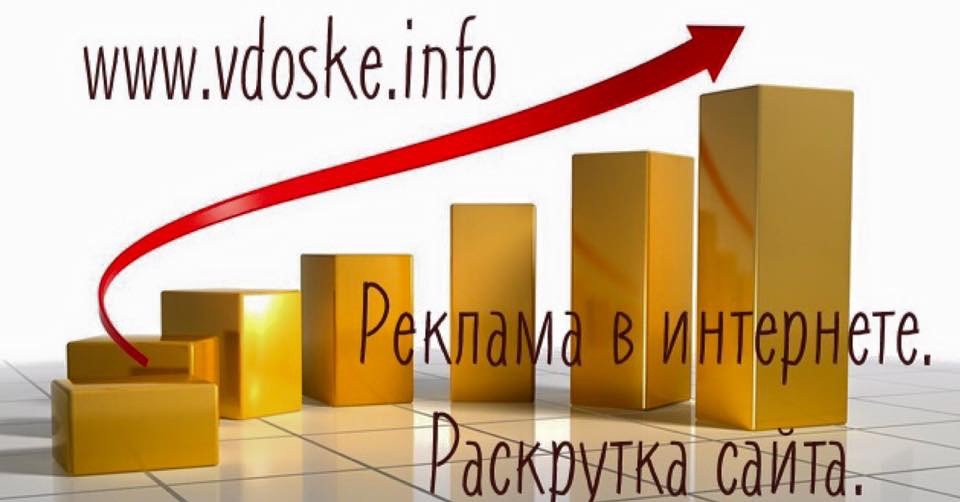 Ручное размещение объявлений на ТОПовых досках
