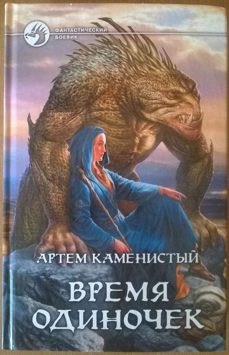 """Артем Каменистый """"Время одиночек"""""""
