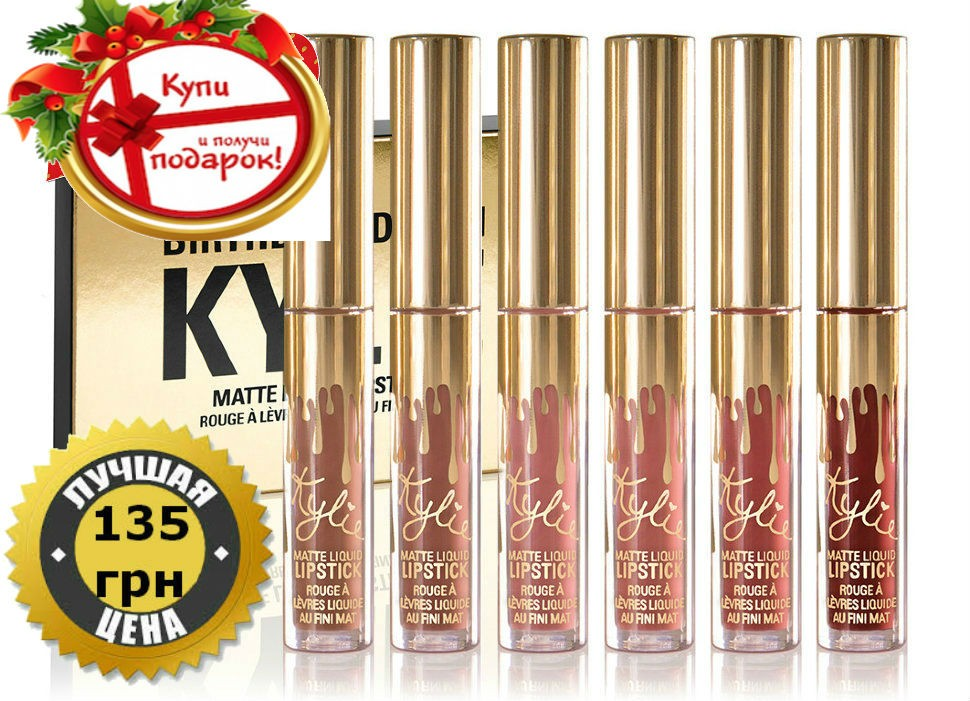 Наборы матовых жидких губных помад Kylie 6шт+подарок