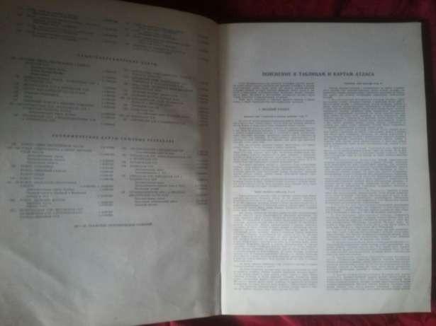 Географический атлас 1954г.изд.