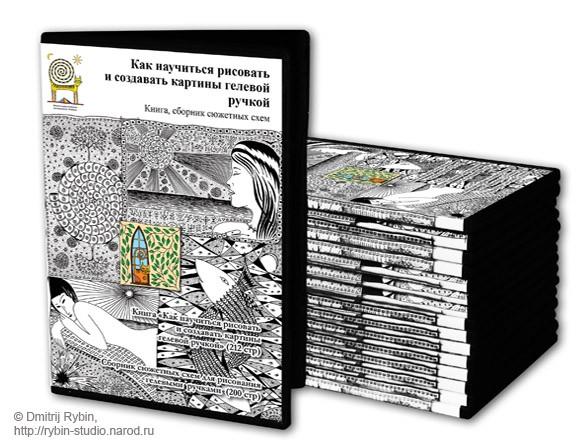 Как научиться рисовать. Книга цифровая. Символьная графика. От автора