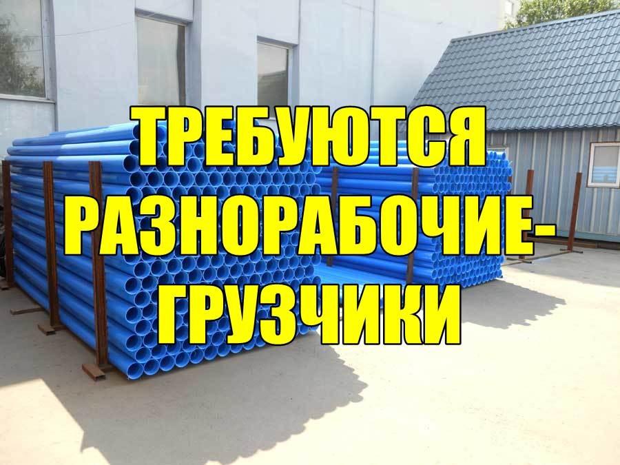 Требуются разнорабочие-грузчики на производство 5500 грн.
