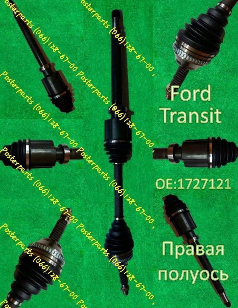 Мега качество полуось  Ford Transit 1727121 Posterparts