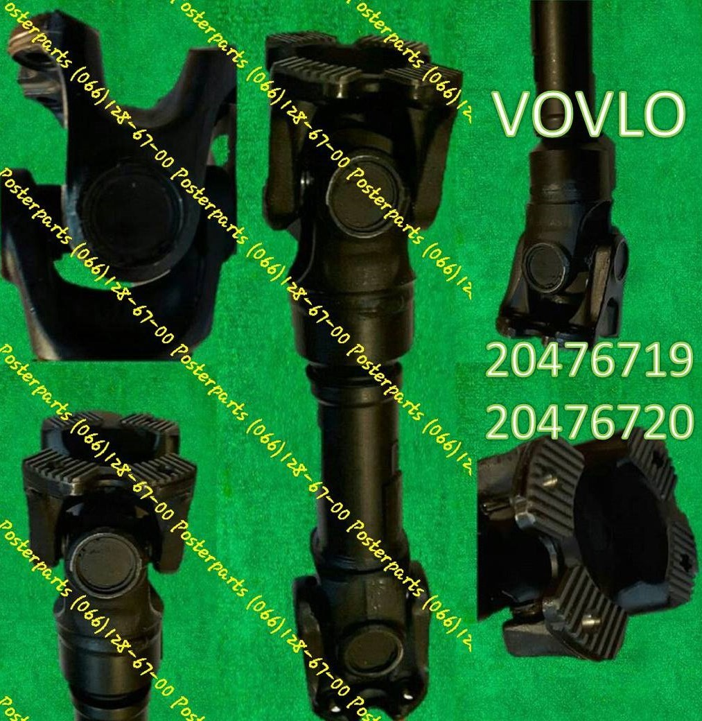 Кардан межосевой  Вольво OE20476719 / 20476720 Posterparts
