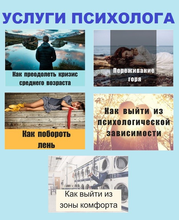 Психолог. Психотерапевт.  Психолог в Киеве. Психолог онлайн, услуги.