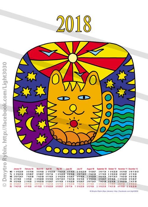 Календарь настенный 2018. Волшебный кот. Принт А3.