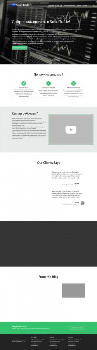 Создание веб сайтов, интернет магазинов, одностраничников