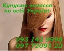 Скупаем натуральные славянские волосы