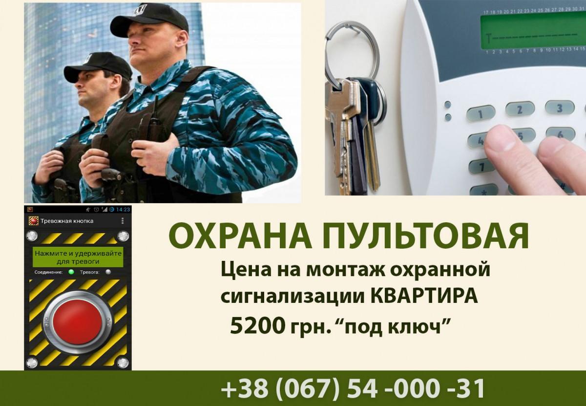 Охрана Харьков, сигнализация Харьков, установка, стоимость охранны
