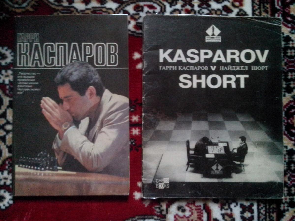 Шаховий [шахматный] альбом Каспарова