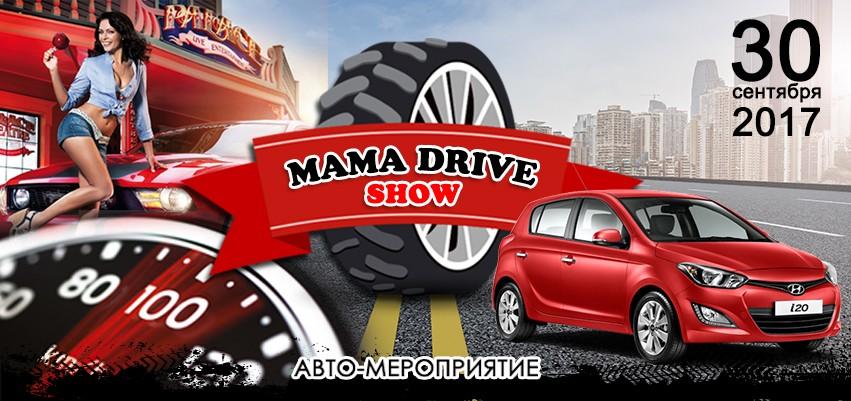 MAMA DRIVE SHOW