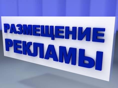 Разместим объявления на лучших досках Украины