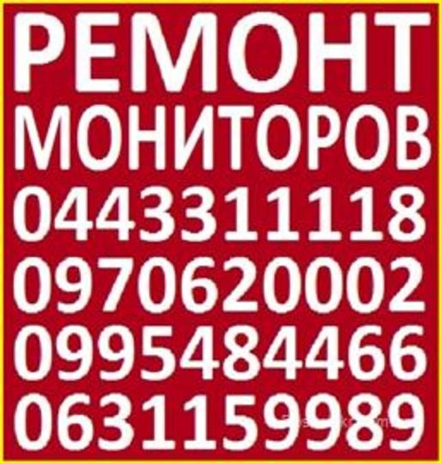 Ремонт мониторов Троещина