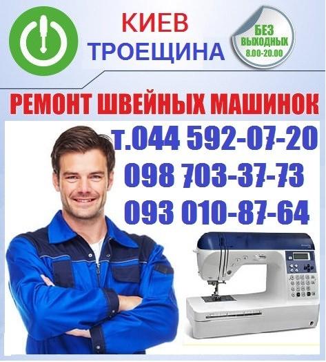 Ремонт швейных машин Троещина т.537-14-03.