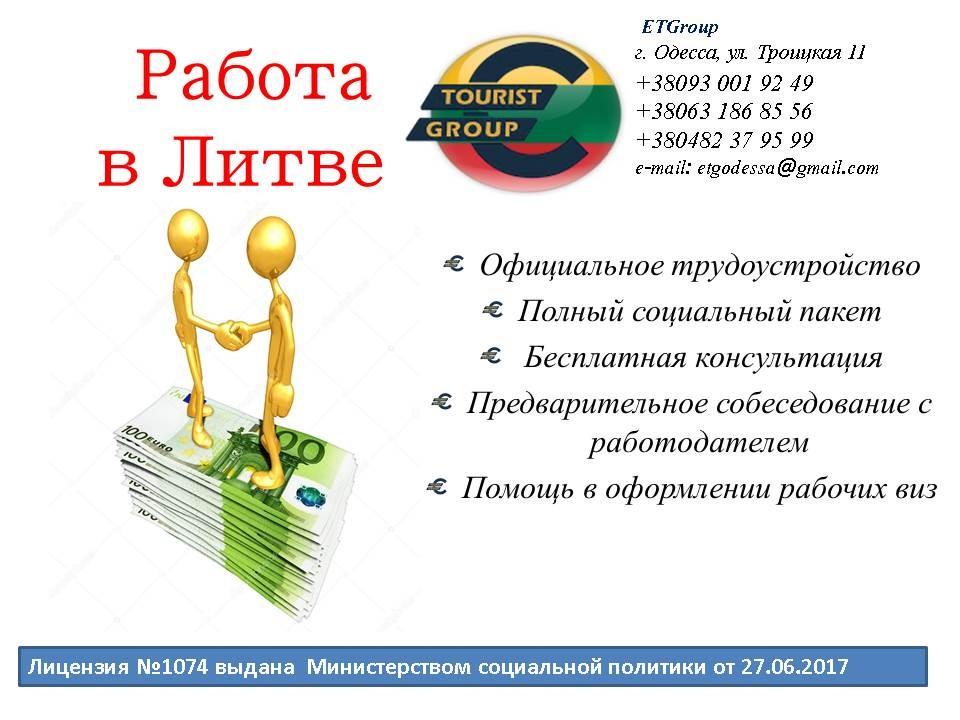 Официальное трудоустройство в Литве