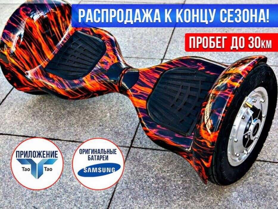 Продажа Оригинальных Гиробордов 6.5 8 .10 .10.5 Акция!!!