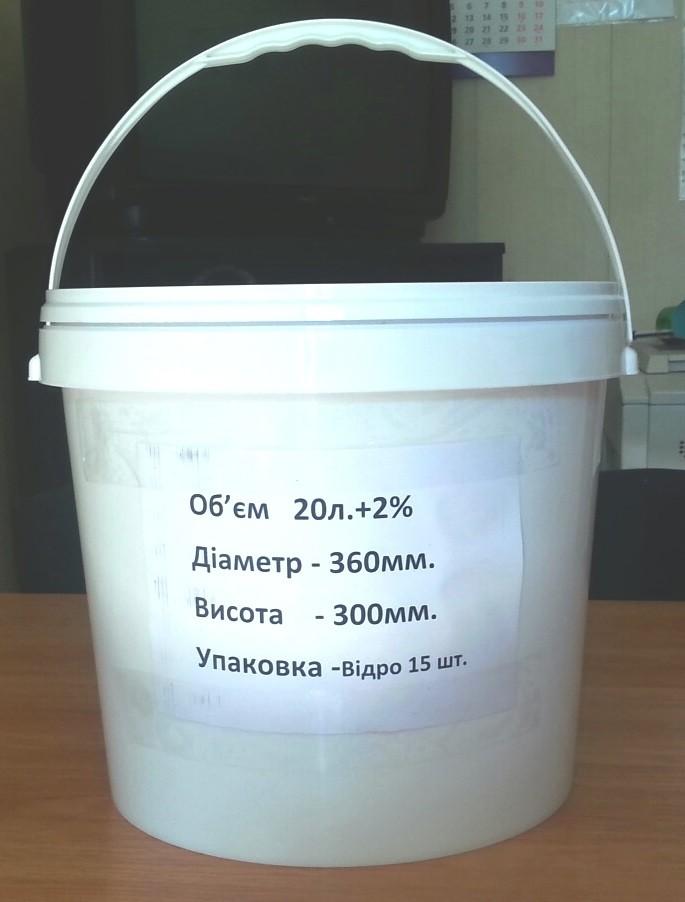 Ведро 20 литровпищевое с герметической крышкой