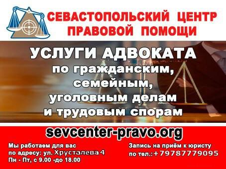 Севастопольский Центр Правовой Помощи.