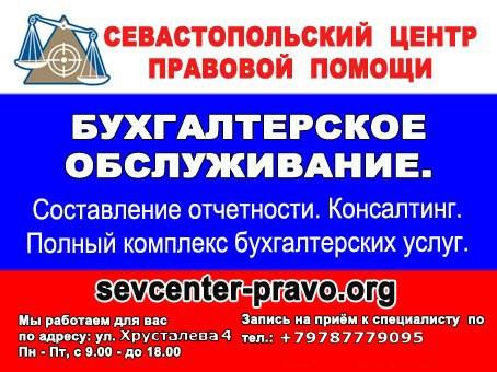 Севастопольский Центр правовой Помощи