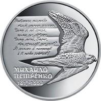 Серія: Видатні особистості України: Михайло Петренко