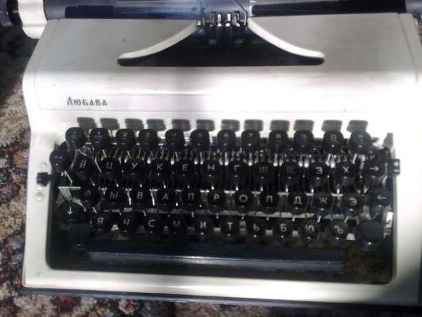 «Любава» — портативная механическая пишущая машинка