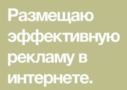 размещение обьявлений на интернет-досках Украины