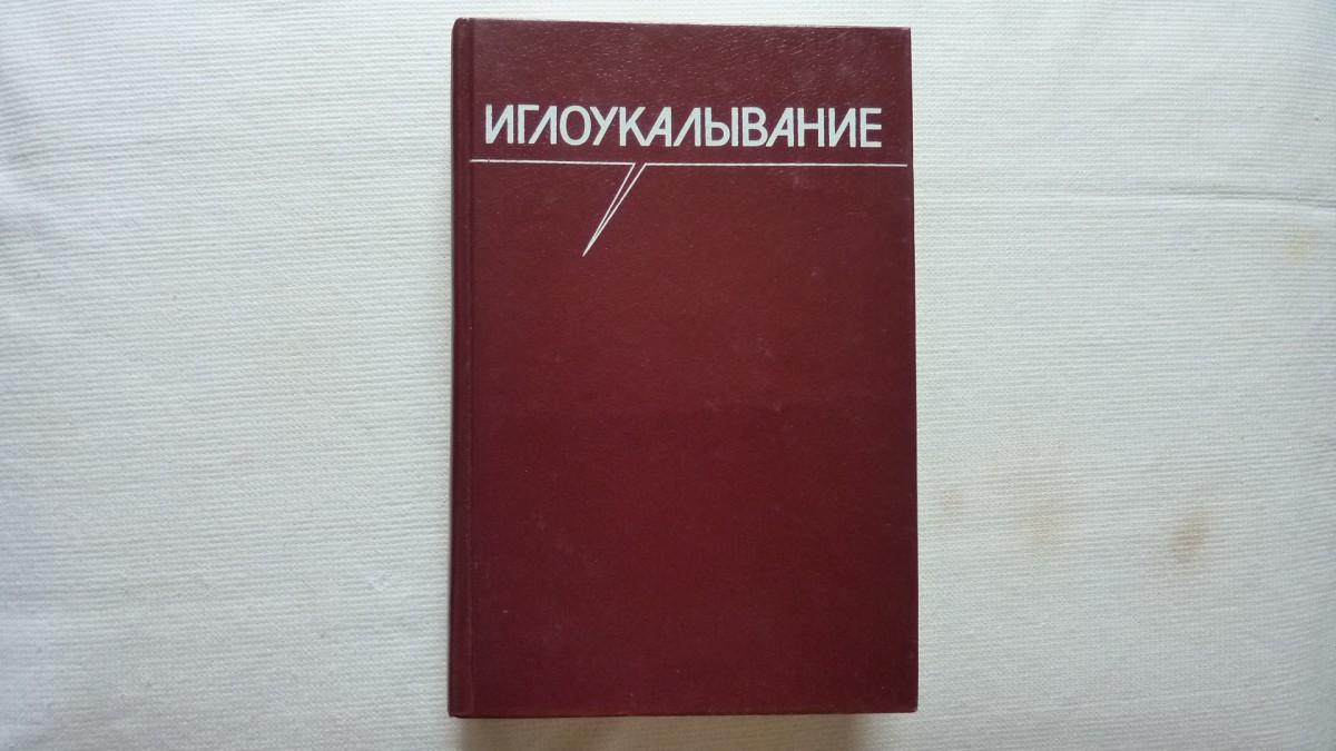 иглоукалывание .перевод  с  вьетнамского.1989г.