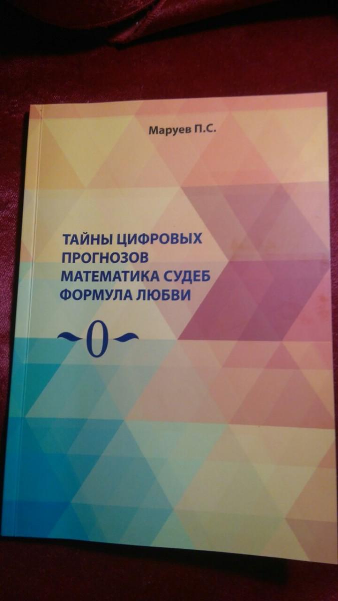 Книги Тайны цифровых прогнозов