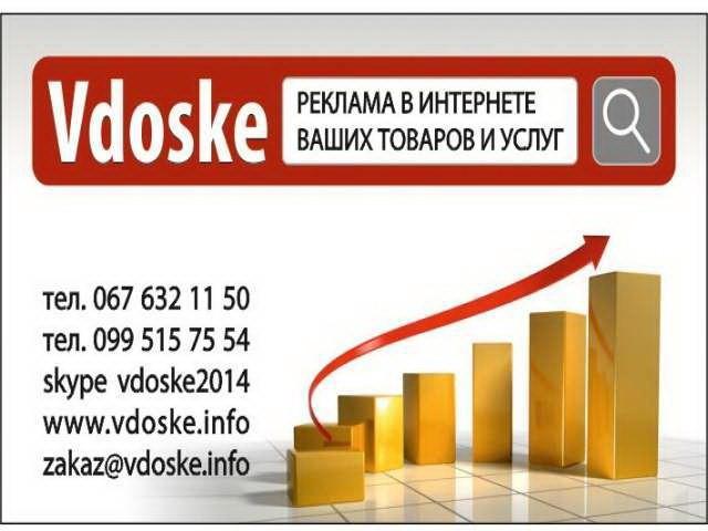Реклама  Вашего сайта . Продвижение сайта в интернете