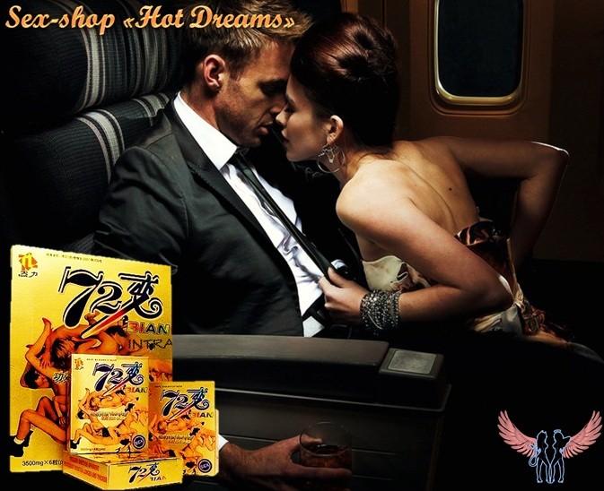 Bian 72 для увеличения сексуальной энергии, всегда в форме!(упаковка)