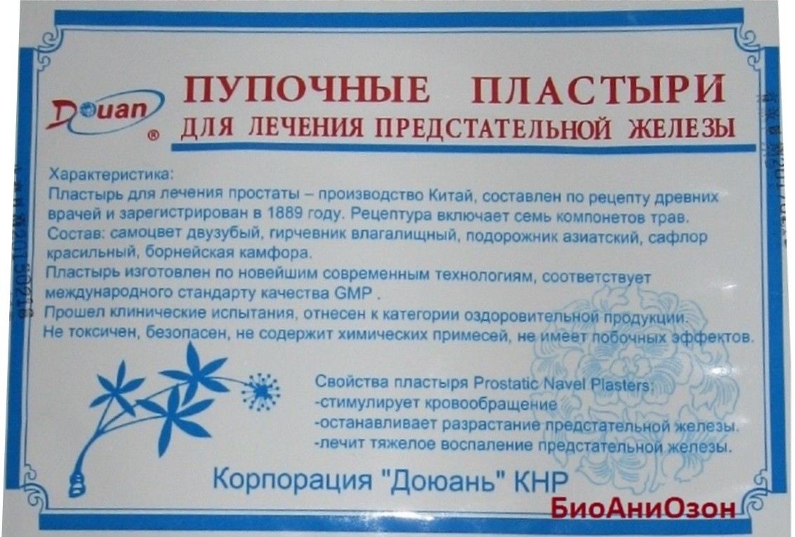 Пластырь на пуп Prostatic Navel Plasters – почки и простата