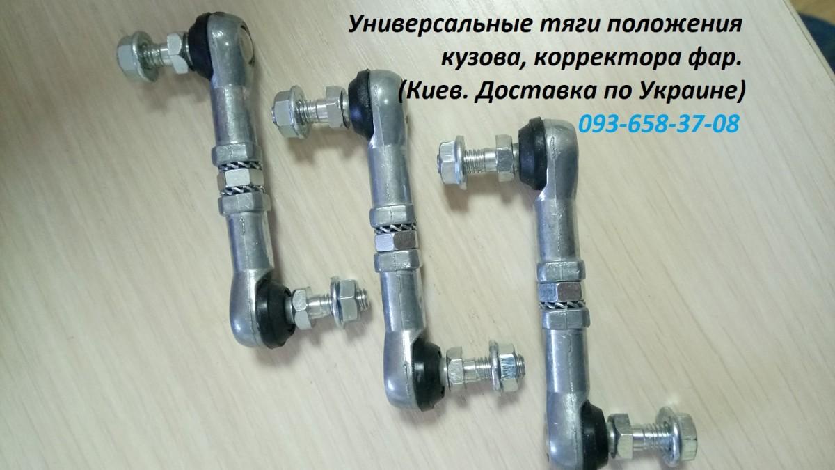 Универсальная  тяга датчика положения кузова